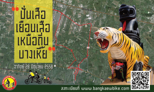 banner-tiger-trip-web