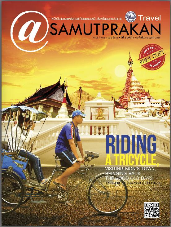 @samutprakarn-bang-hiea-COVER