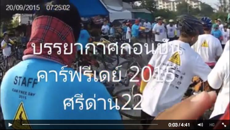 Video บรรยากาศก่อนปั่น จากเพื่อนสมาชิกที่ร่วมกิจกรรม @เนศ แชร์ข่าวด่วน