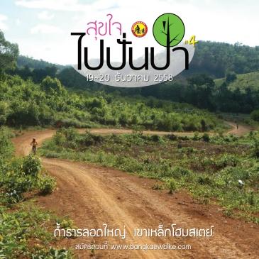 สุขใจ..ไปปั่นป่า ครั้งที่ 4 ถ้ำธารลอด กาญจนบุรี