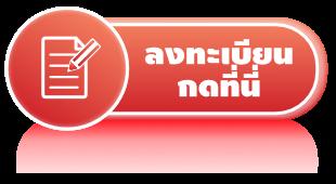 register-click